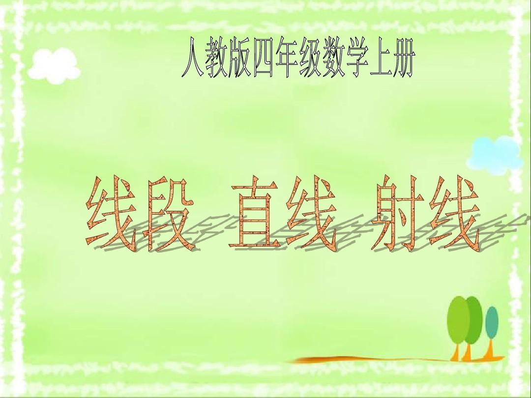 线段教版上册年级四语言直线《新人、数学、射小学地球妈妈课后反思图片