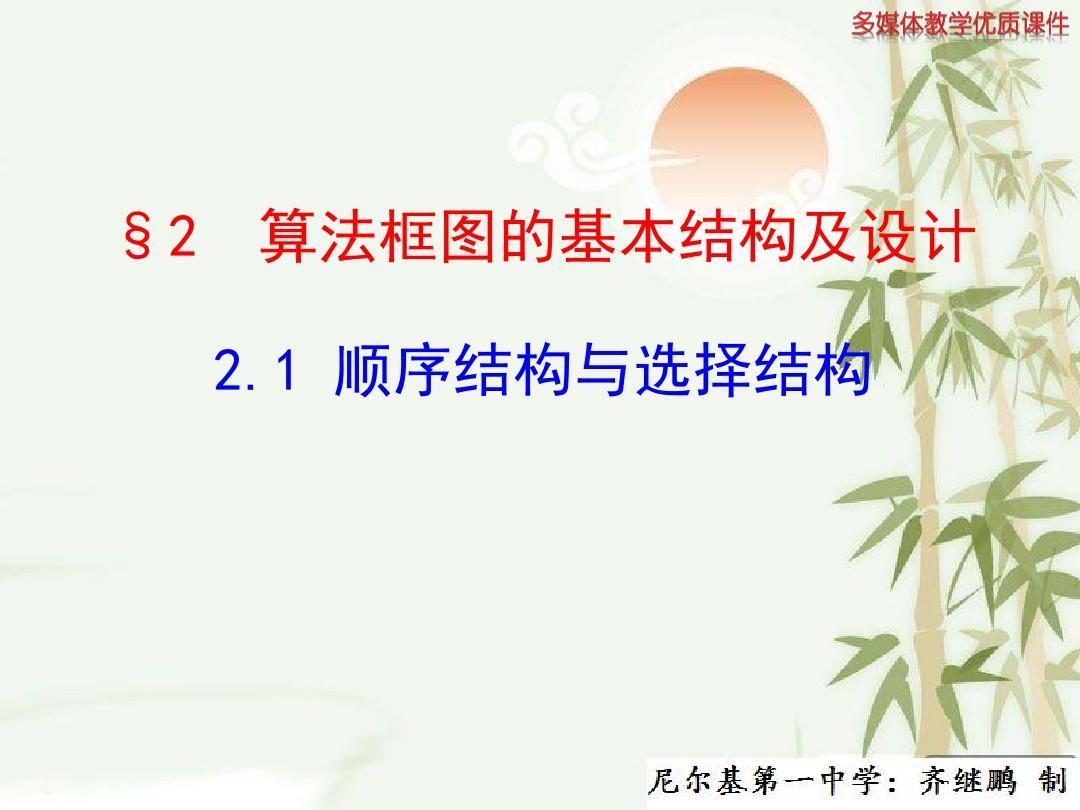 【启慧】高中数学(北师大版必修三)优质课件 2.2 2.1 顺序结构与选择结构PPT