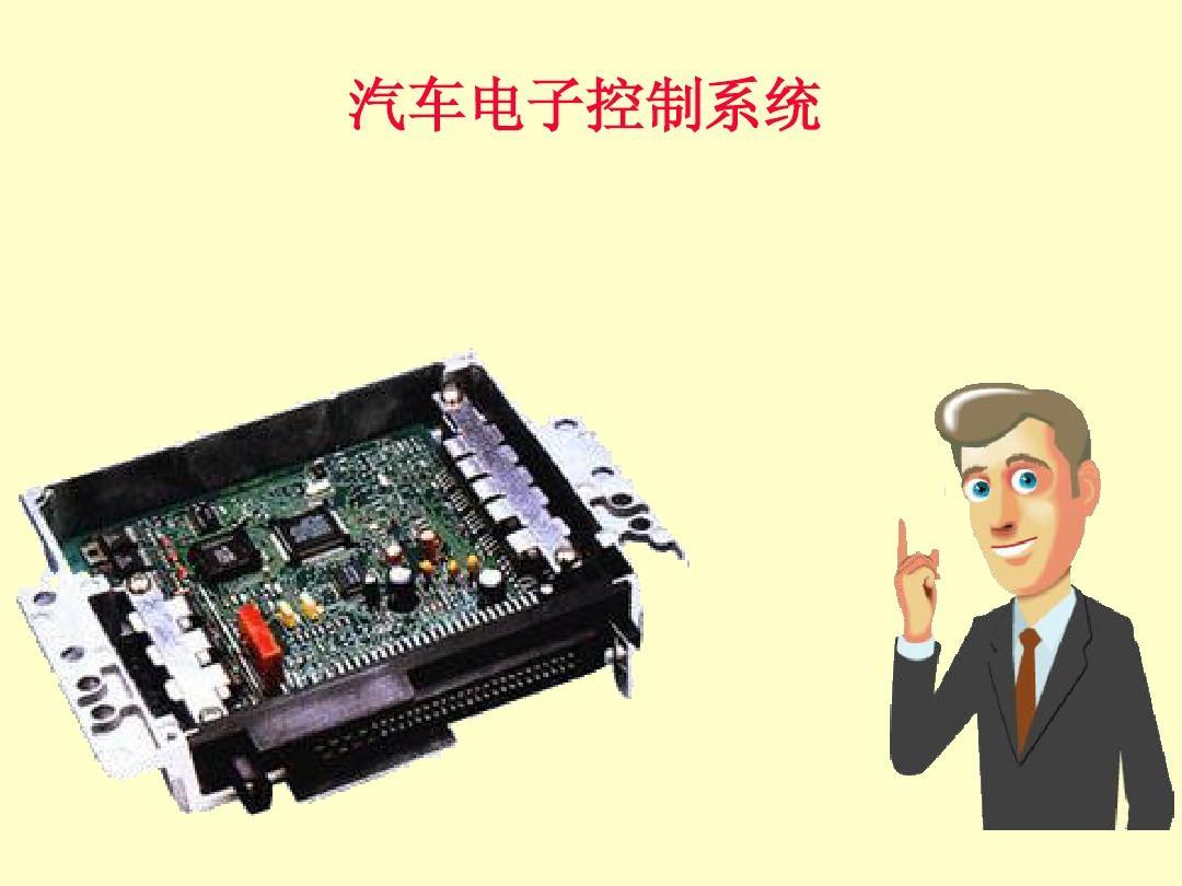 电子防盗系统是什么_汽车底盘构造与维修 发动机电控 发动机电子控制系统 防盗匹配 电子