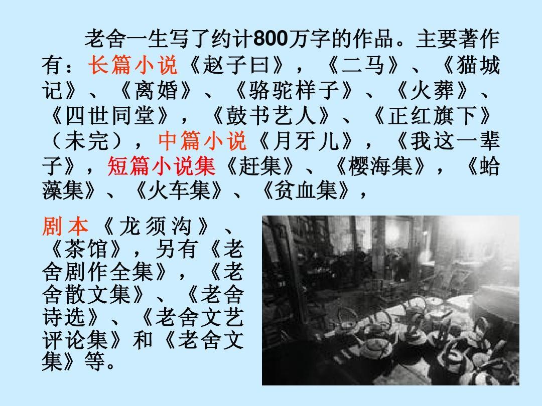 老舍一生写了约计万字的作品有:长篇小说赵子曰