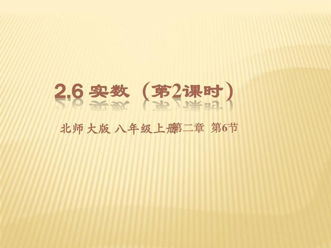 2.2 学案 平方根(北师大版八年级上册)3