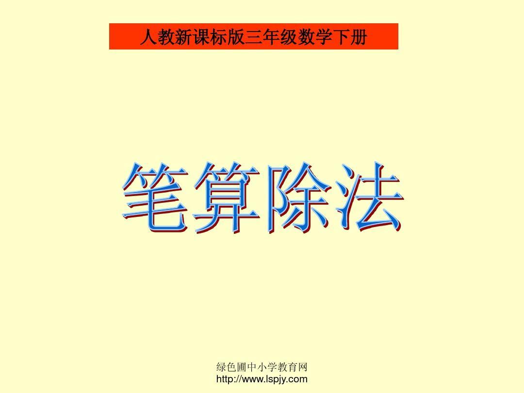 人教版三年级数学下册《笔算除法》PPT课件