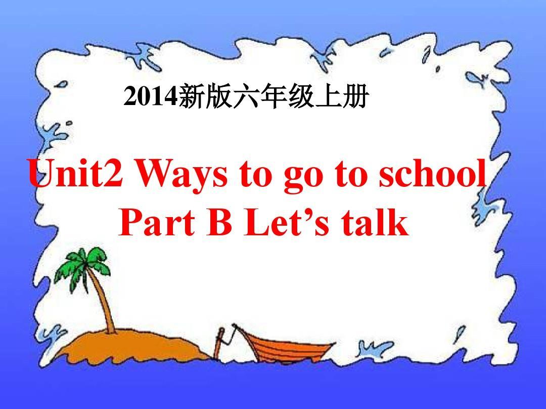 2014新版unit2 Ways to go to school partB let's talk推荐