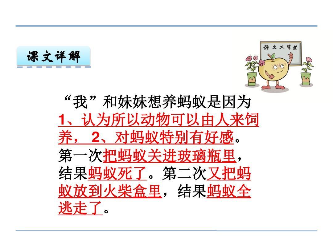鄂教版小学六年级小班上册教学课件:囚蚁ppt语文轮子了不起的科学课后反思图片