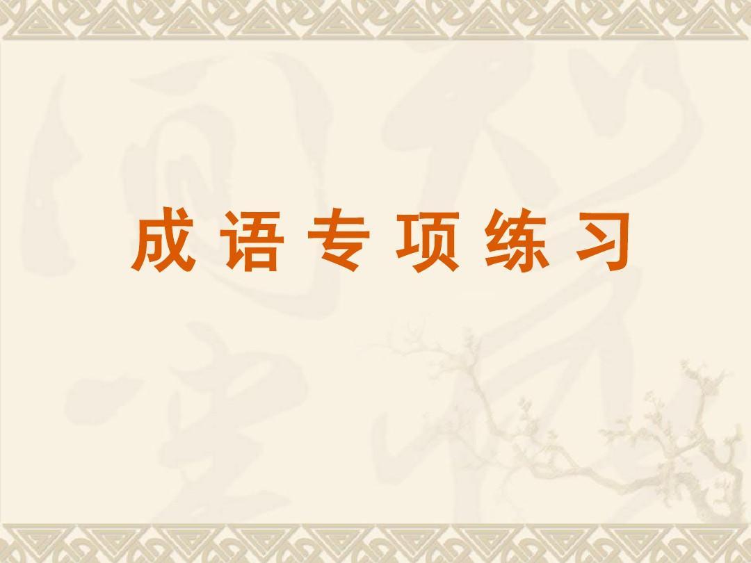 abac式的词语_词语(成语)_word文档在线阅读与下载_无忧文档