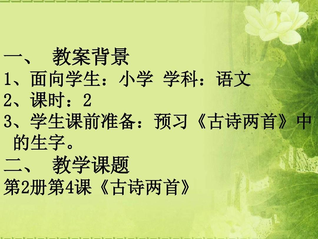 小学语文课件一年级下册《古诗两首》2013