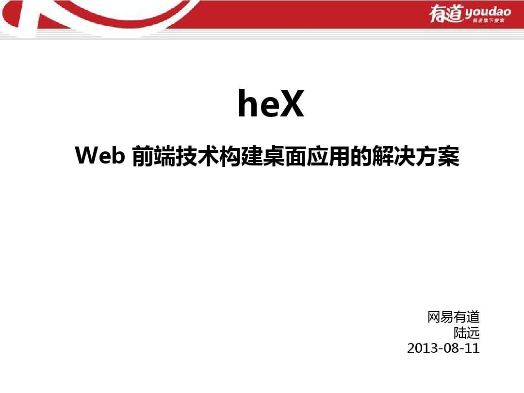 4-陆远-Web前端技术构建桌面应用的解决方案