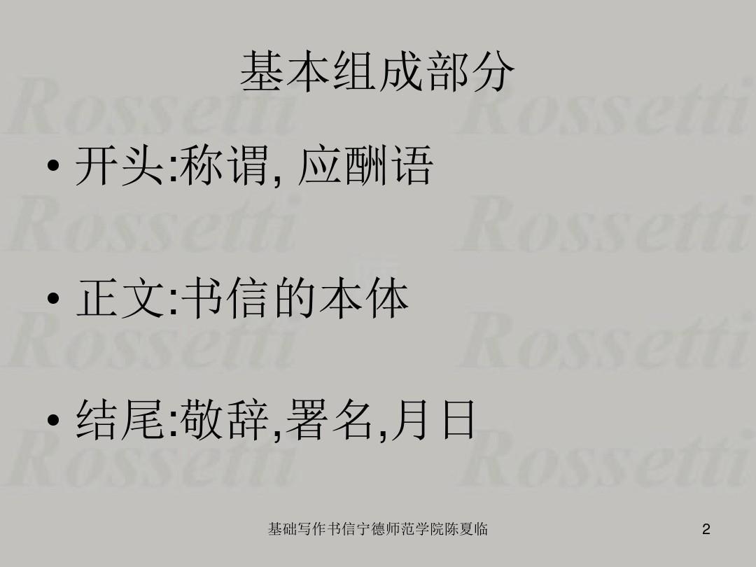 大学基础写作书信教案宁德师范学院陈夏临PP