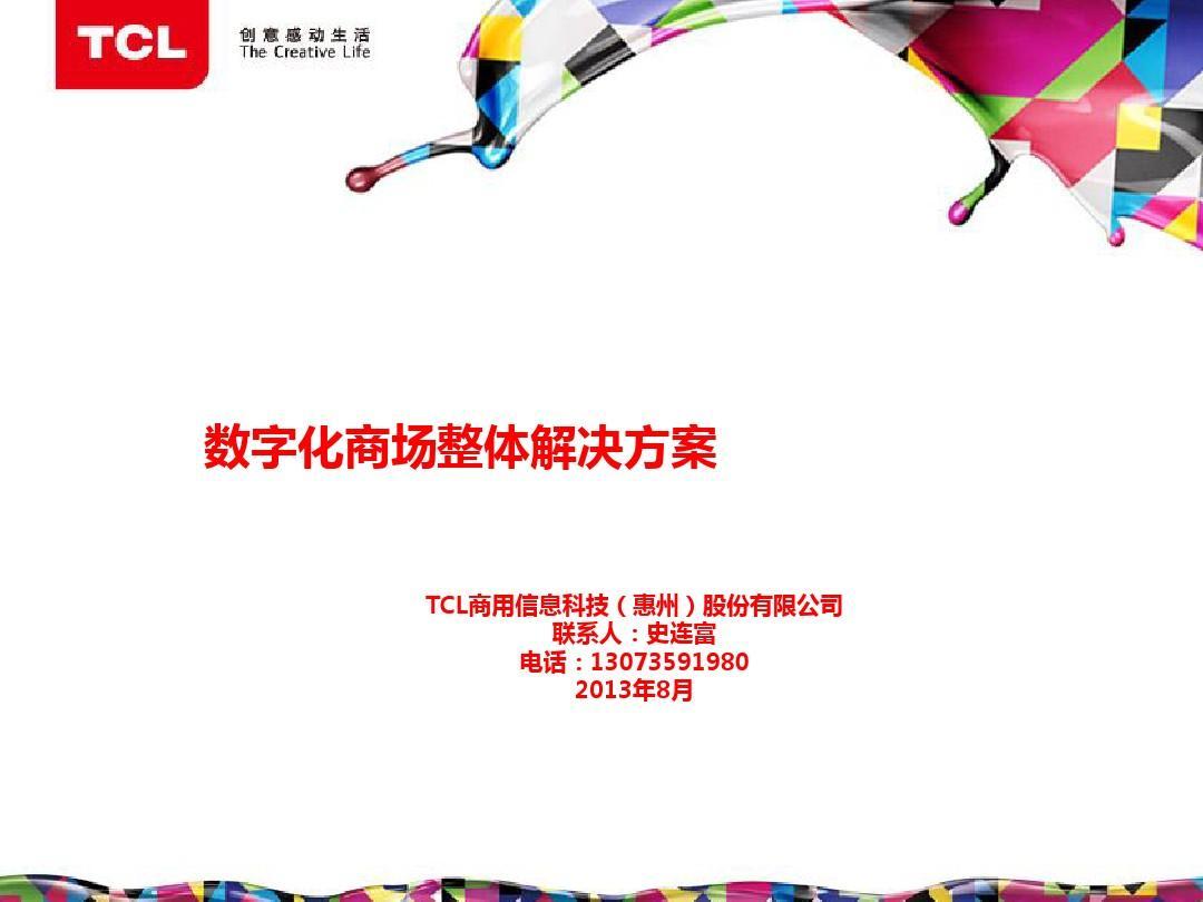 TCL数字化商场整体解决方案(2013.6)
