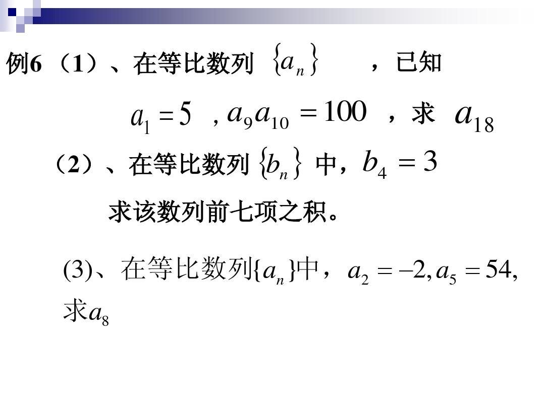 课件高中v课件五数学:2.4-1《等比数列的概念及其通项姐姐高中的图片