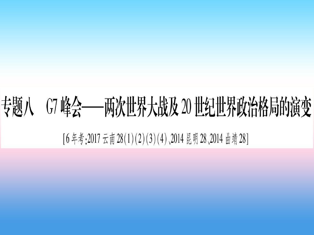 云南專用2019中考歷史總復習第2篇知能綜合提升專題8G7峰會_兩次世界大戰及20世紀世界政治格局的演變課件201