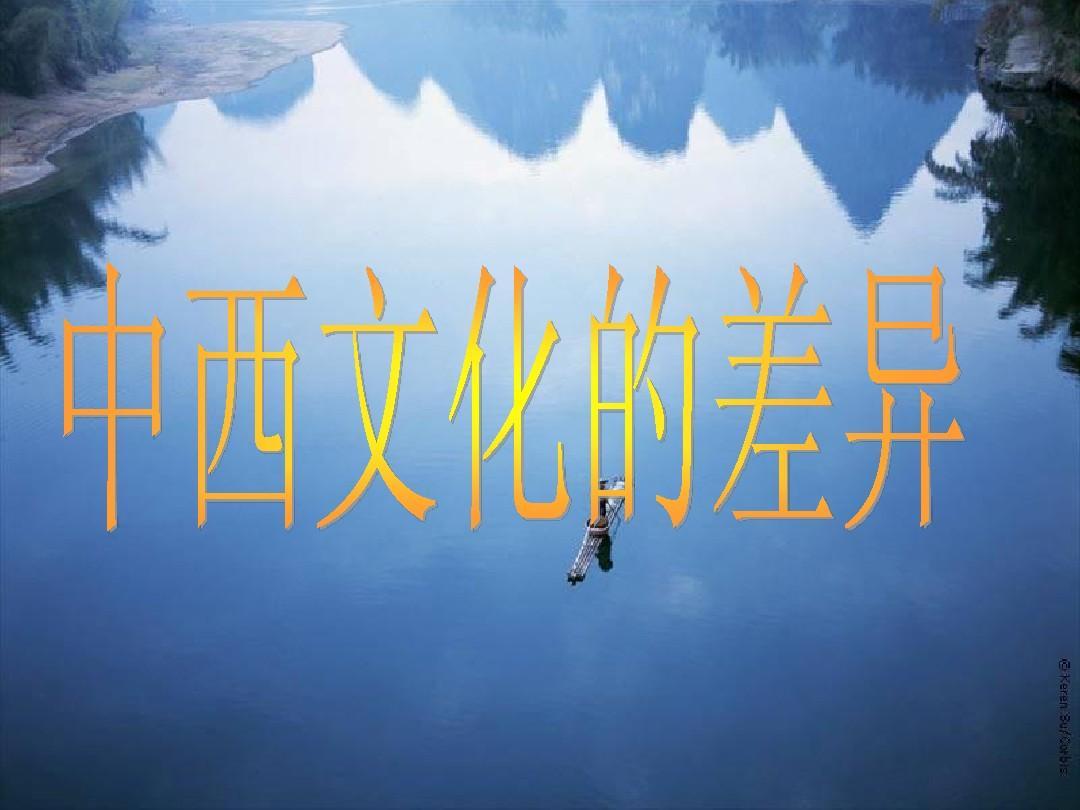 中西饮食文化差异_中西文化的差异_word文档在线阅读与下载_免费文档