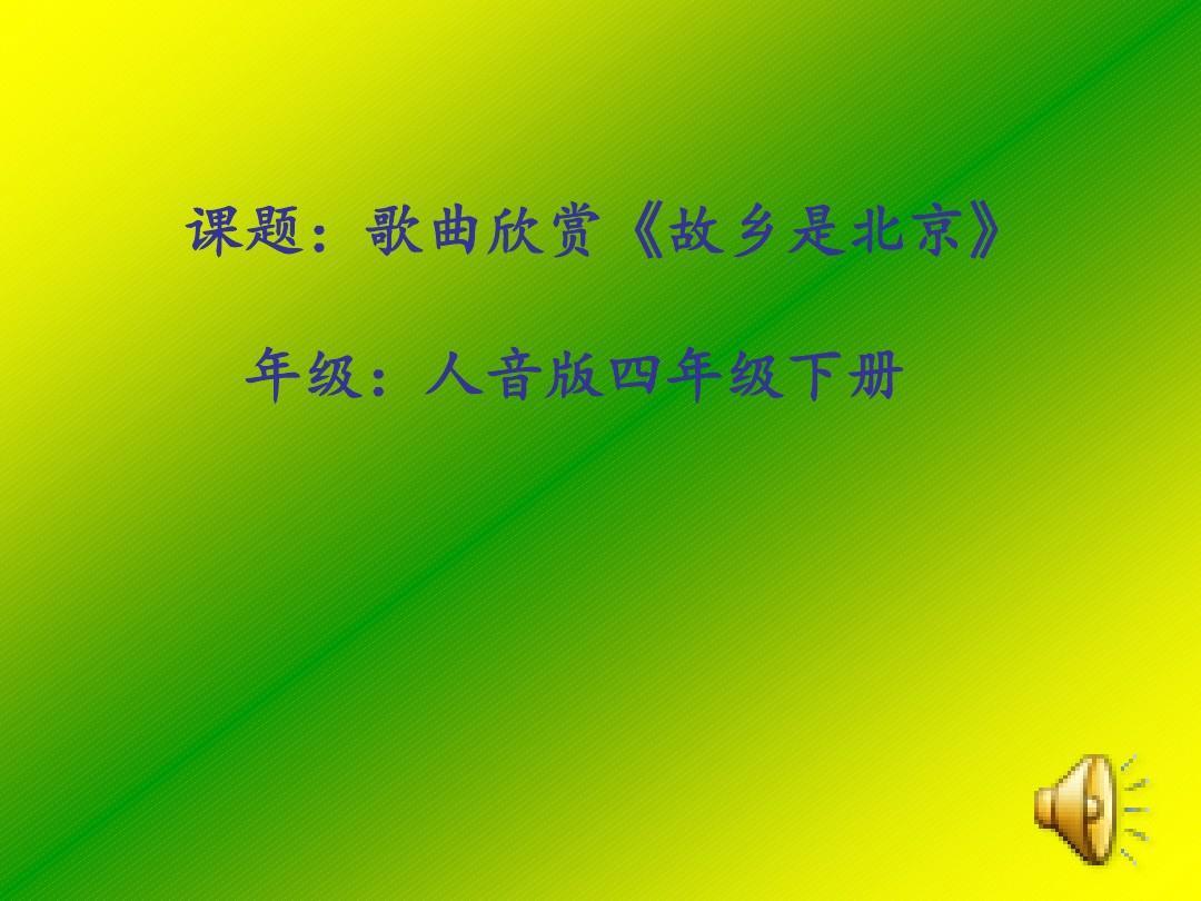 故乡是北京 课件ppt图片