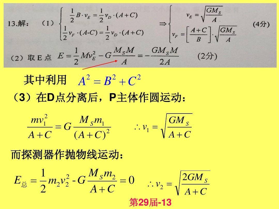 理论力学大学物理竞赛试题上海市物理答案竞赛高三物理高一竞赛地址职业高中电话第二及哈尔滨市图片