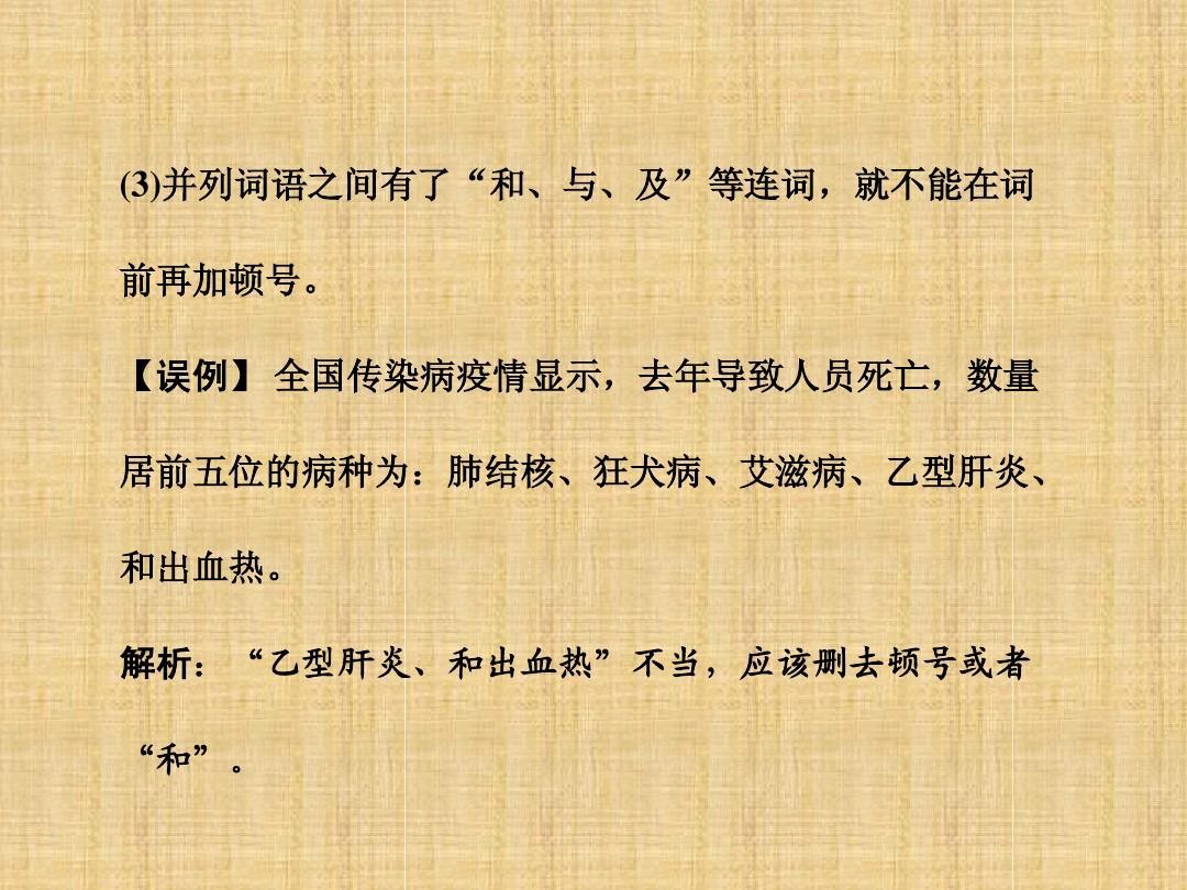 广西桂林市逸仙中学课件新人正确使用标点符号复习指导高中初中教版翻译文言文的假语文图片
