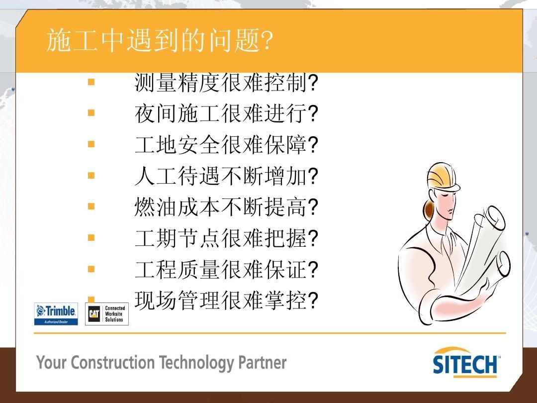 化施工与理_数字化施工与管理 20110622ppt