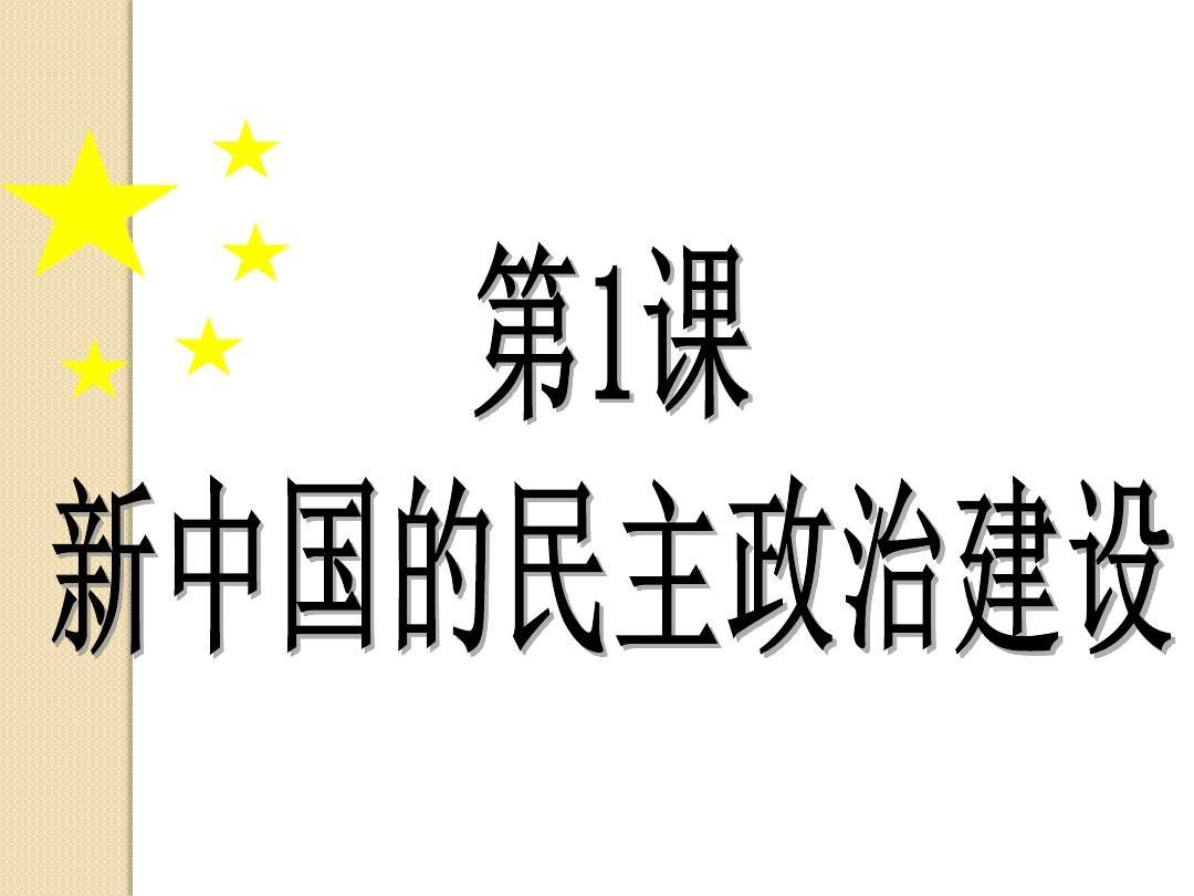 历史:专题四《新中国初期的政治建设》课件(人民版必修一)