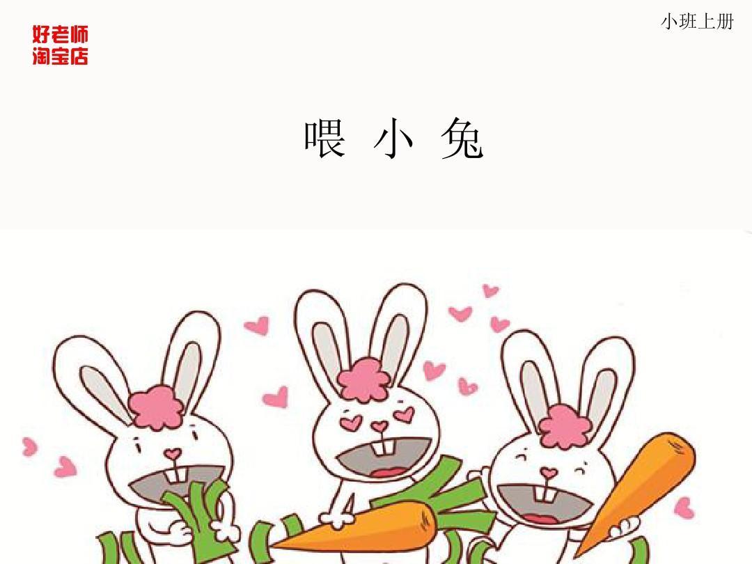 幼儿园小班美术ppt课件《喂小兔》教学目标图片