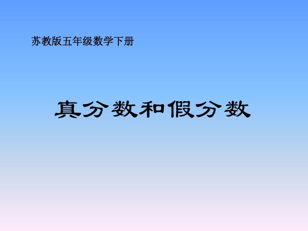 (苏教版)五语文下册年级数学真分数和假分数201306ppt下册八反思教学年级课件图片