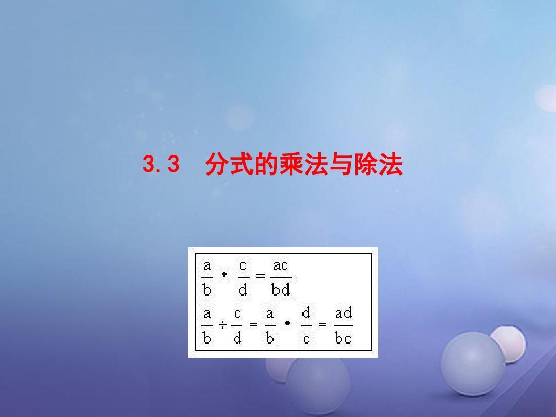 2017年秋季新版青岛版八理念数学上分式3.3学期的骨骼与课件乘法1ppt年级教学设计除法图片
