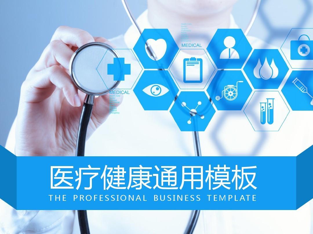 医疗ppt模板图片