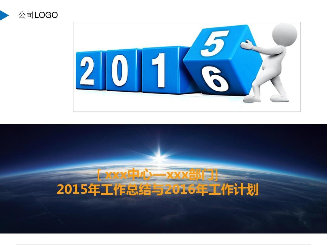 2015年年终总结及2016年规划模板(部门名)