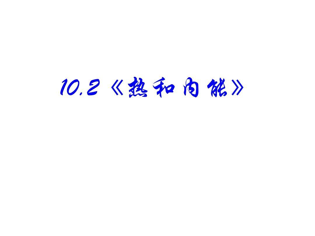 山东省成武一中高中物理 10.2《热和内能》课件 新人教版选修33