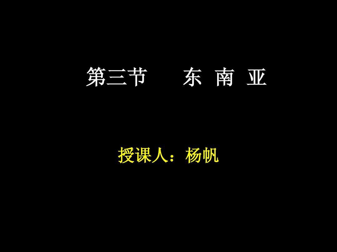 【湖南师大附中内部资料】高三地理总复习课件:(东南亚)(PPT课件)