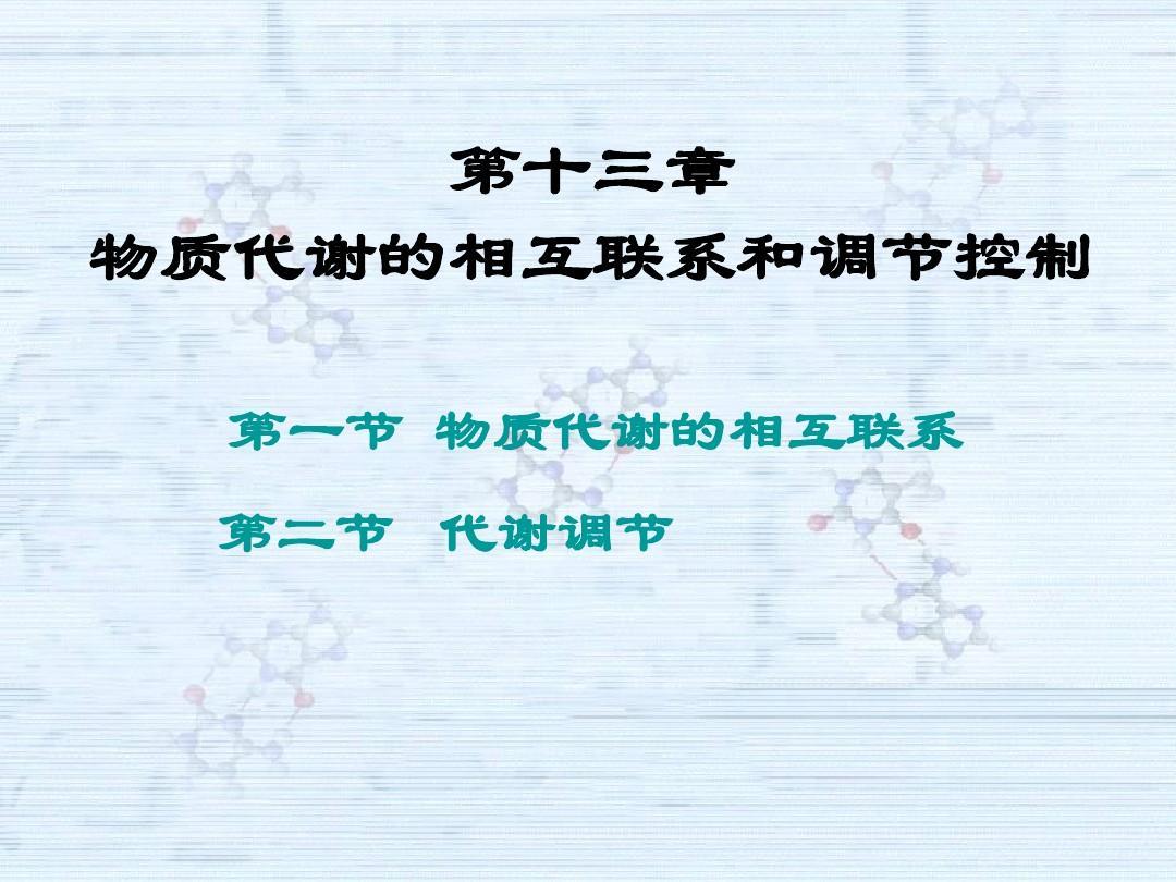 第十二章+物质代谢的相互联系和调节控制