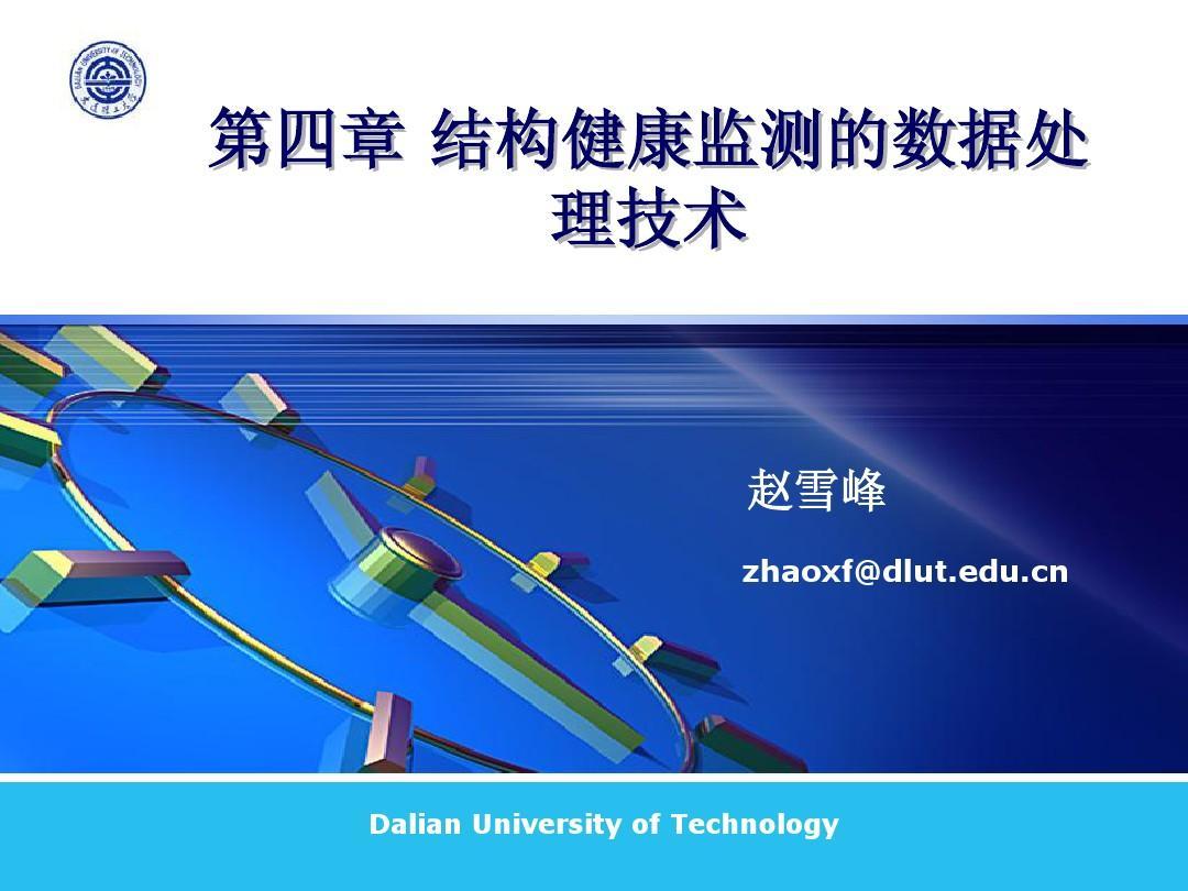 第四章_结构健康监测的数据处理技术4