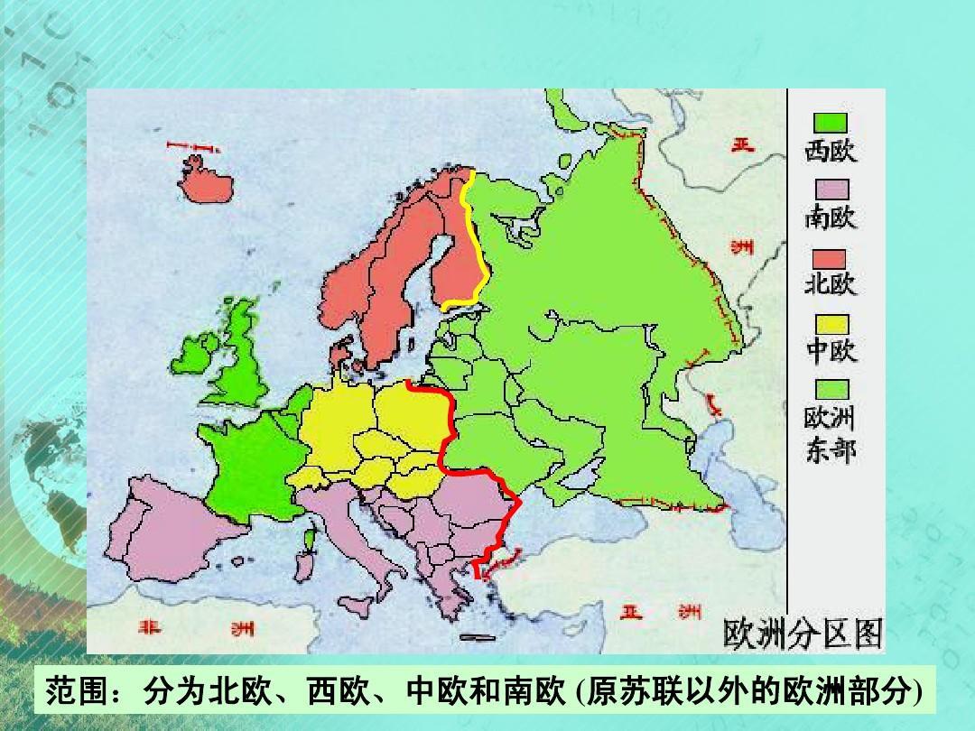 中图版八年级地理下册欧洲西部PPT