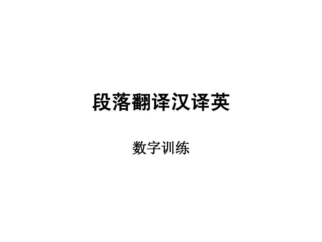 汉译英在线翻译文章