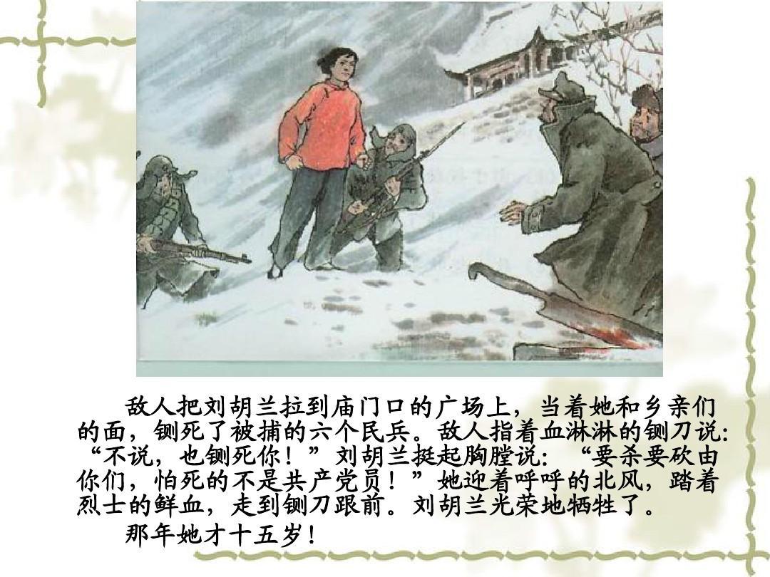刘胡兰的故事ppt图片