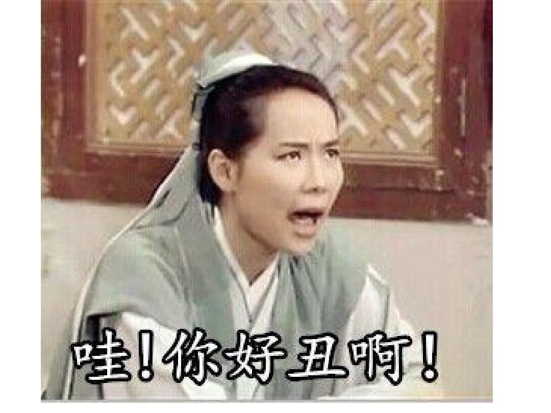 搞笑图片 恶搞图片 一组许仙的表情 白娘子与许仙ppt图片