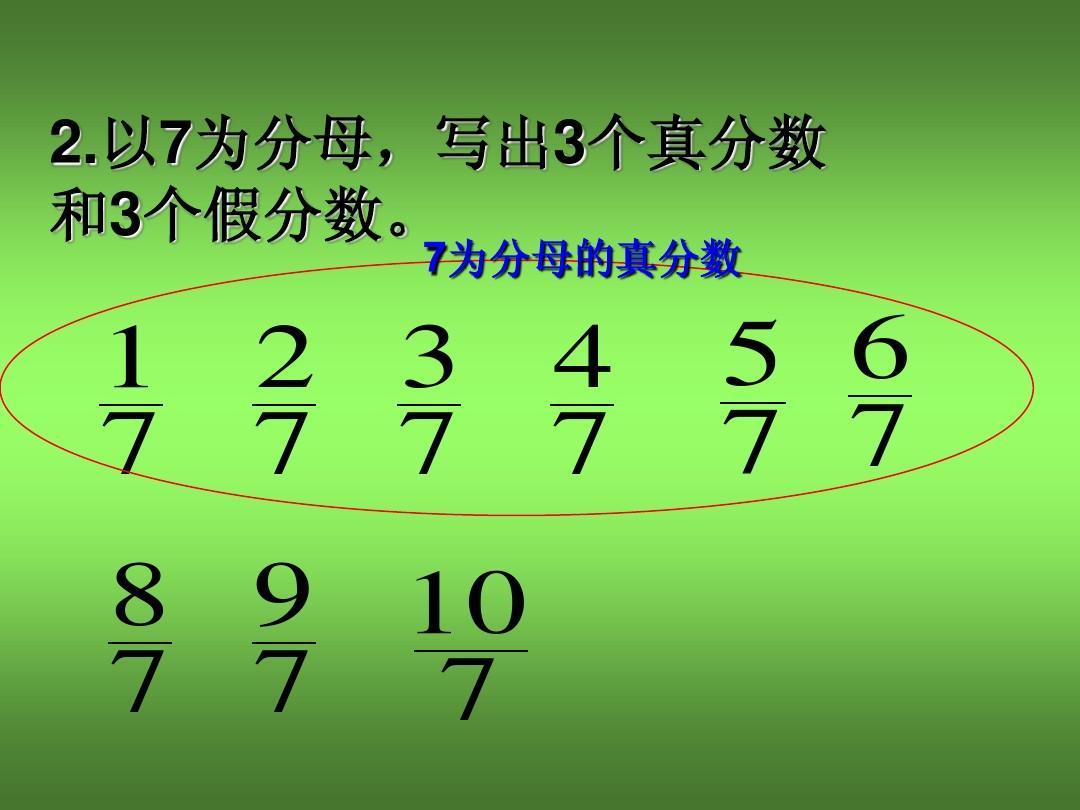 北师大版五上册课件数学《分饼》语文(最新)ppt四年级年级苏教版上册教学设计图片