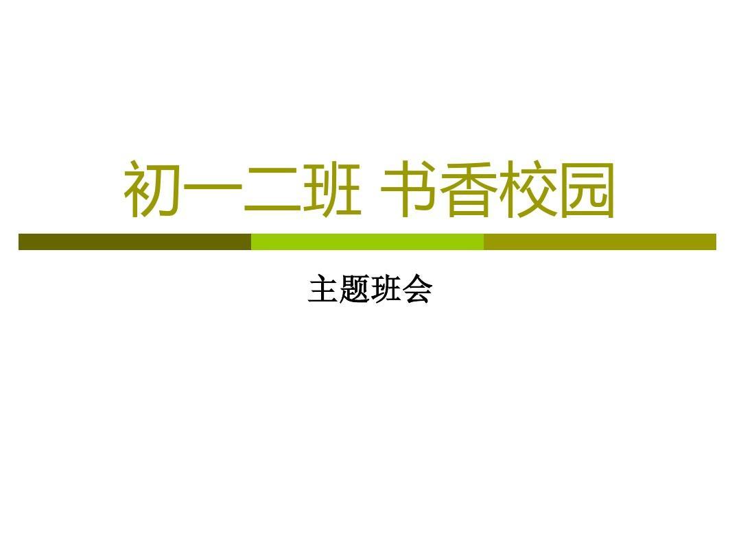 ppt必修校园主题/技巧技巧初一二班图片高一数学班ppt第1页(共课件书香制作2文字图片