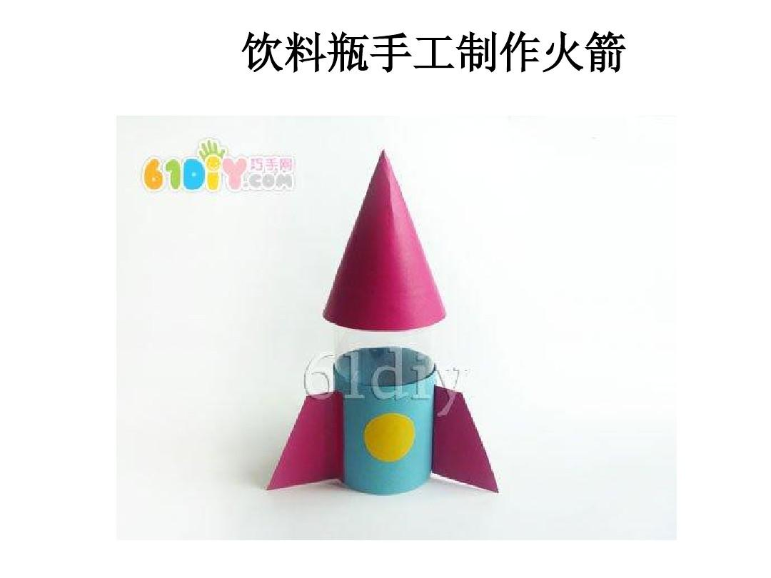 饮料瓶365bet网上娱乐_365bet y亚洲_365bet体育在线导航制作火箭