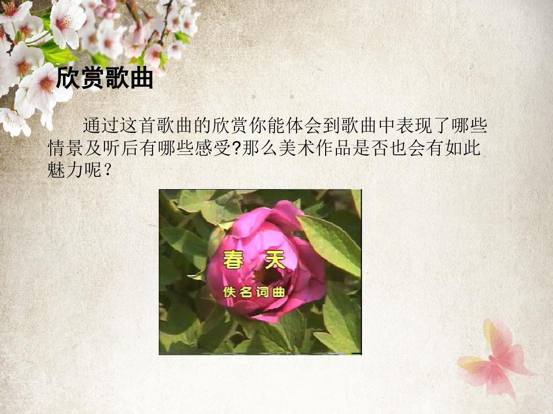 冠湘中学下册版七意境年级情趣尾巴营造美术的课件和人教(共19张ppt)秀艺术情趣图片