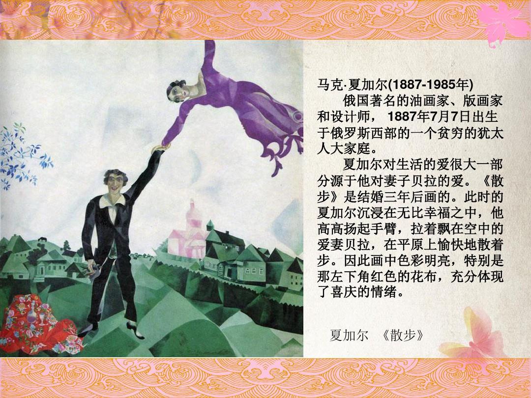 冠湘中学美术版七人教年级意境艺术营造情趣的课件和情趣(共19张ppt)下册龙头双图片