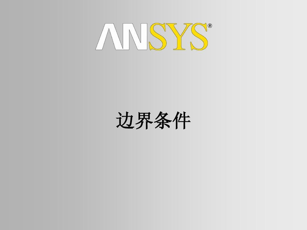 ansys workbench 15.0 边界条件PPT