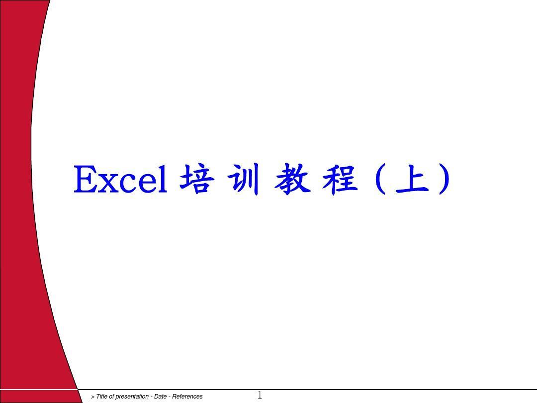 Excel(2010培训教程完整版)