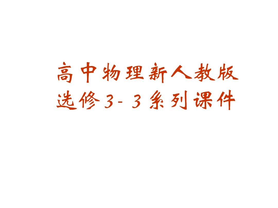 【物理】9-1《固体》精品课件新人教版选修3-3