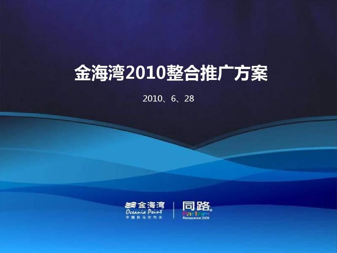 惠州金融街控股金海湾整合方案