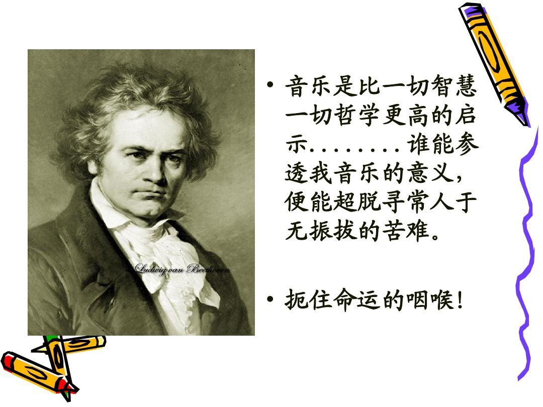 传记《贝多芬:扼住命运的咽喉》课件ppt图片