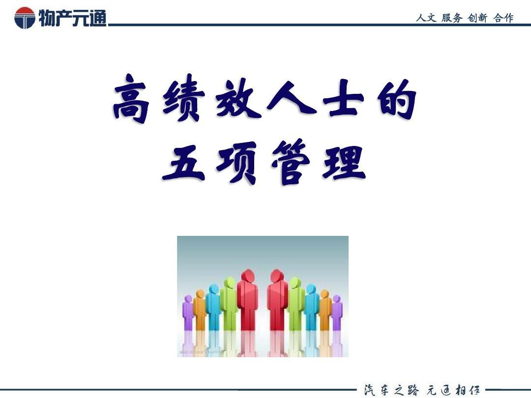 高绩效人士的五项管理(物产元通)ppt