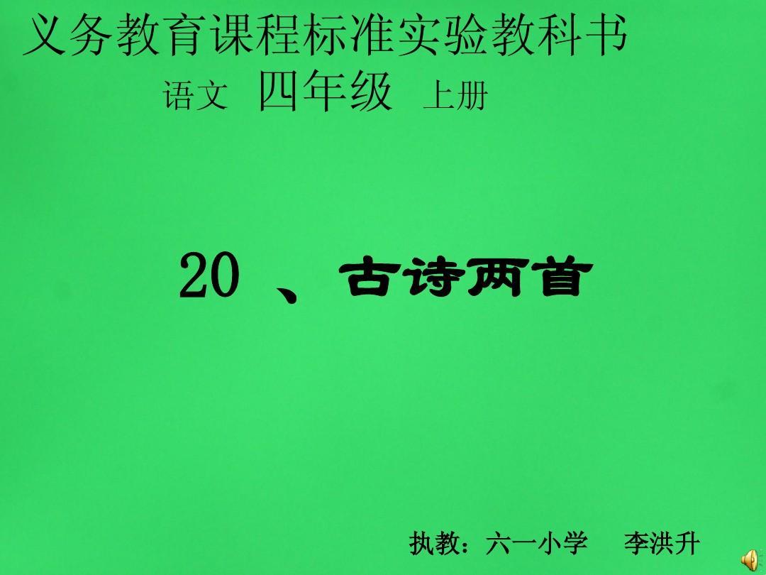 语文 义务教育新课标 四年级上册图片