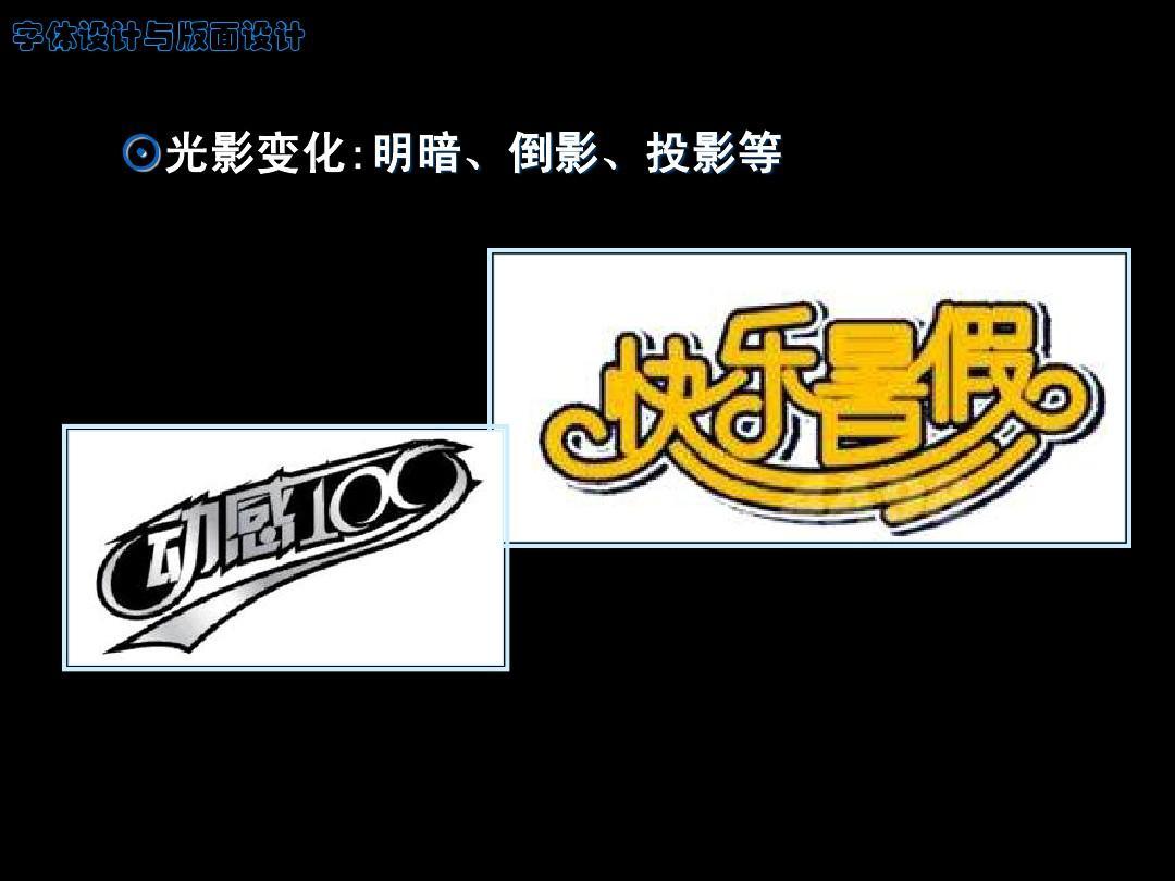 活动二_美术字体设计ppt图片