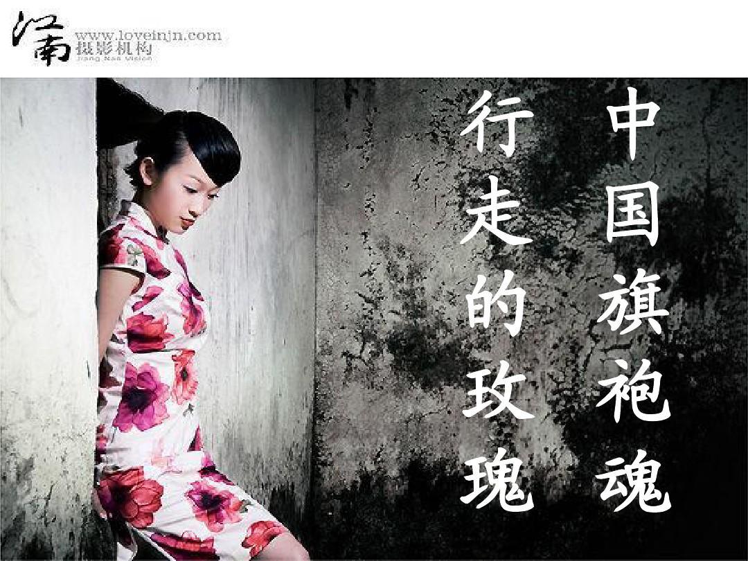 中国传统服饰——旗袍