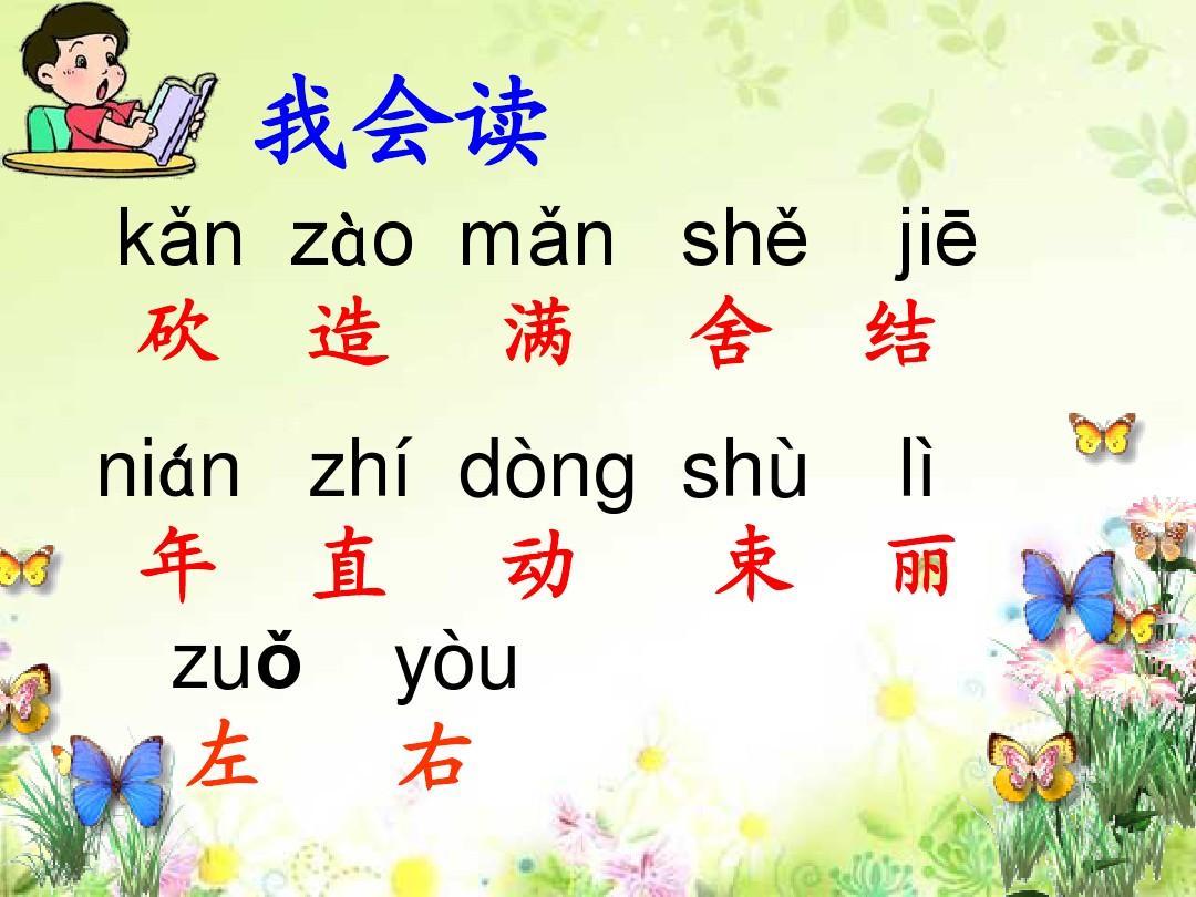 ��-[zk�Ny�Ni*�_我会读 kǎn zào mǎn shě jiē 砍 造 满 舍 结 nián zh&