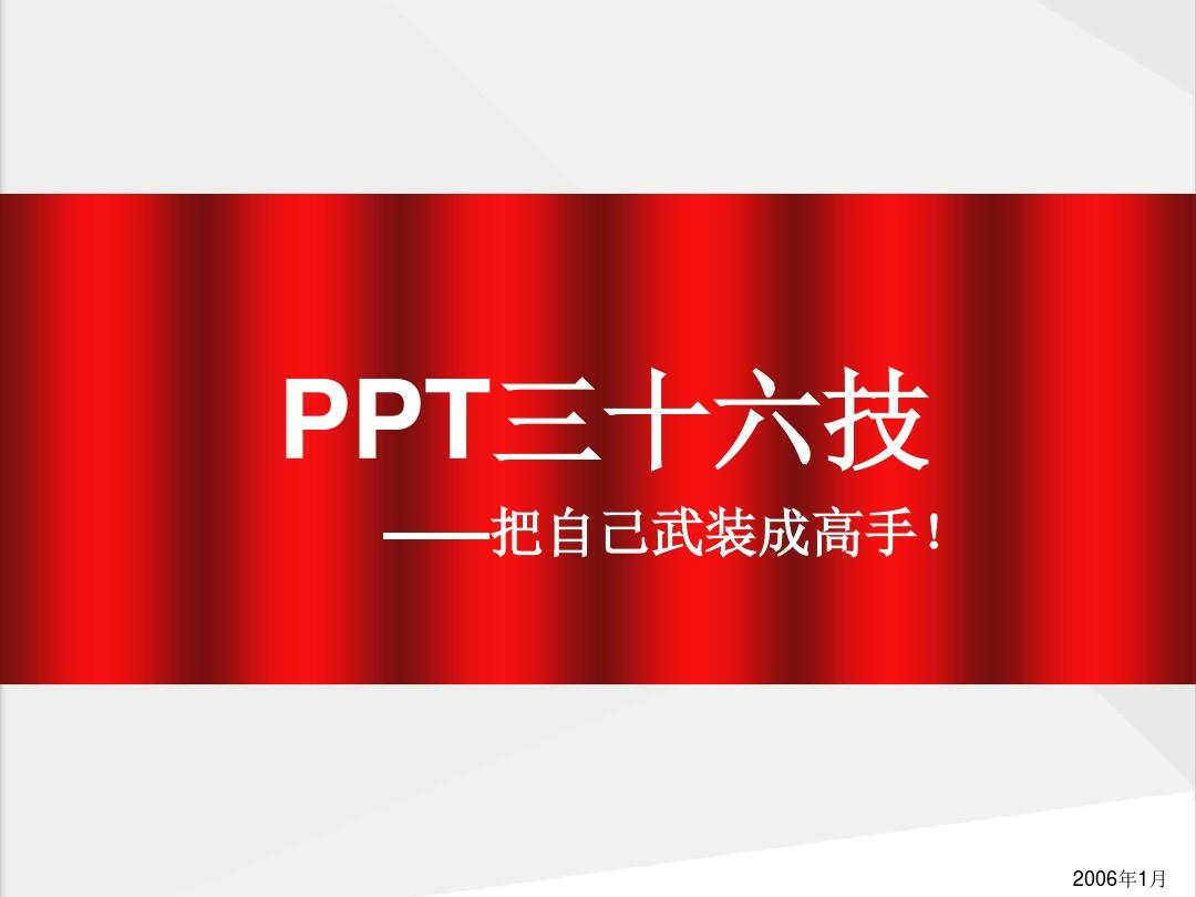 PPT高手技巧